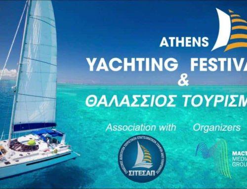 Ξεκίνησε το 2ο Φεστιβάλ Yachting και Θαλάσσιου Τουρισμού στην Μαρίνα Αλίμου Αττικής