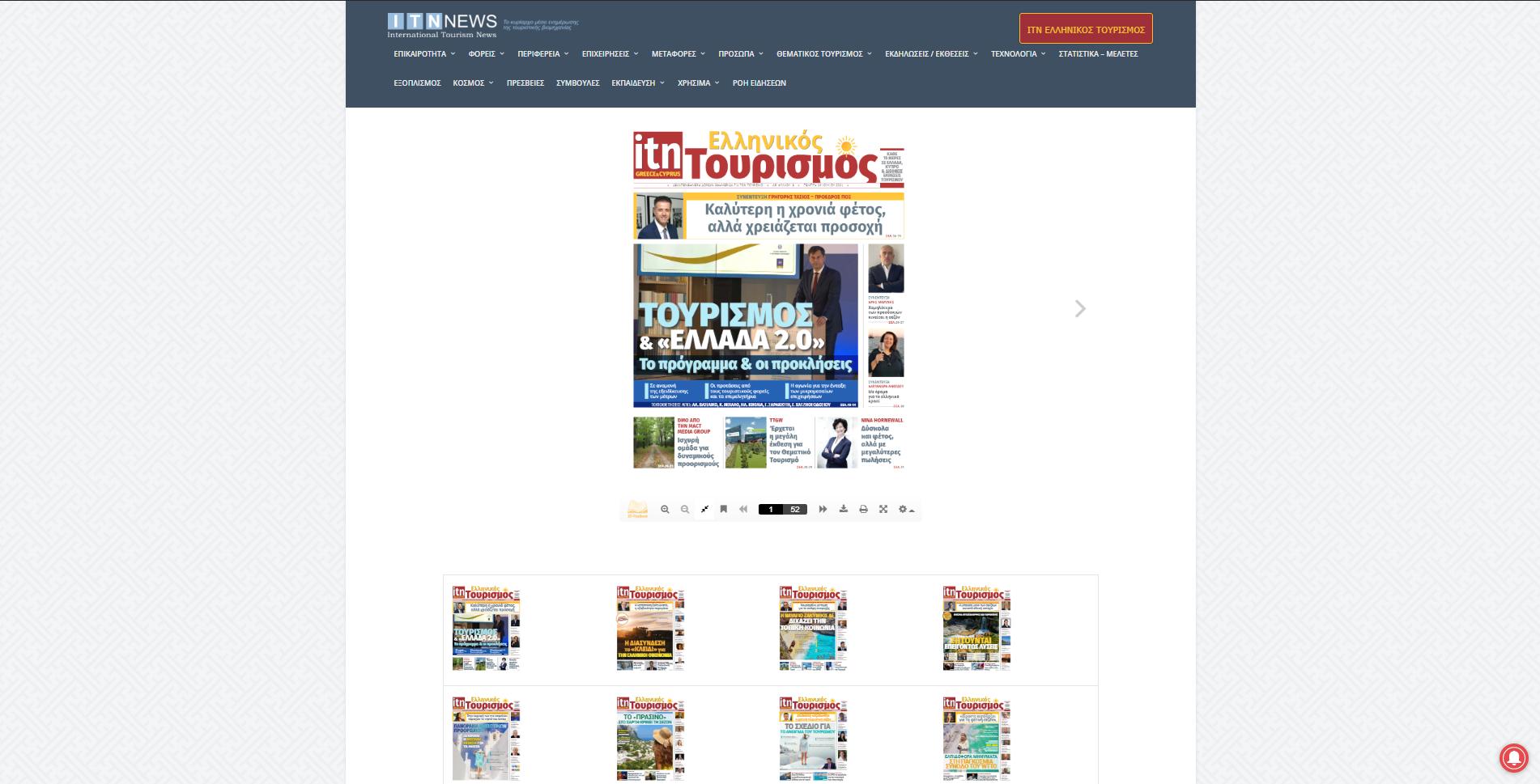 https://mact.gr/wp-content/uploads/2021/08/itn_tourism.png